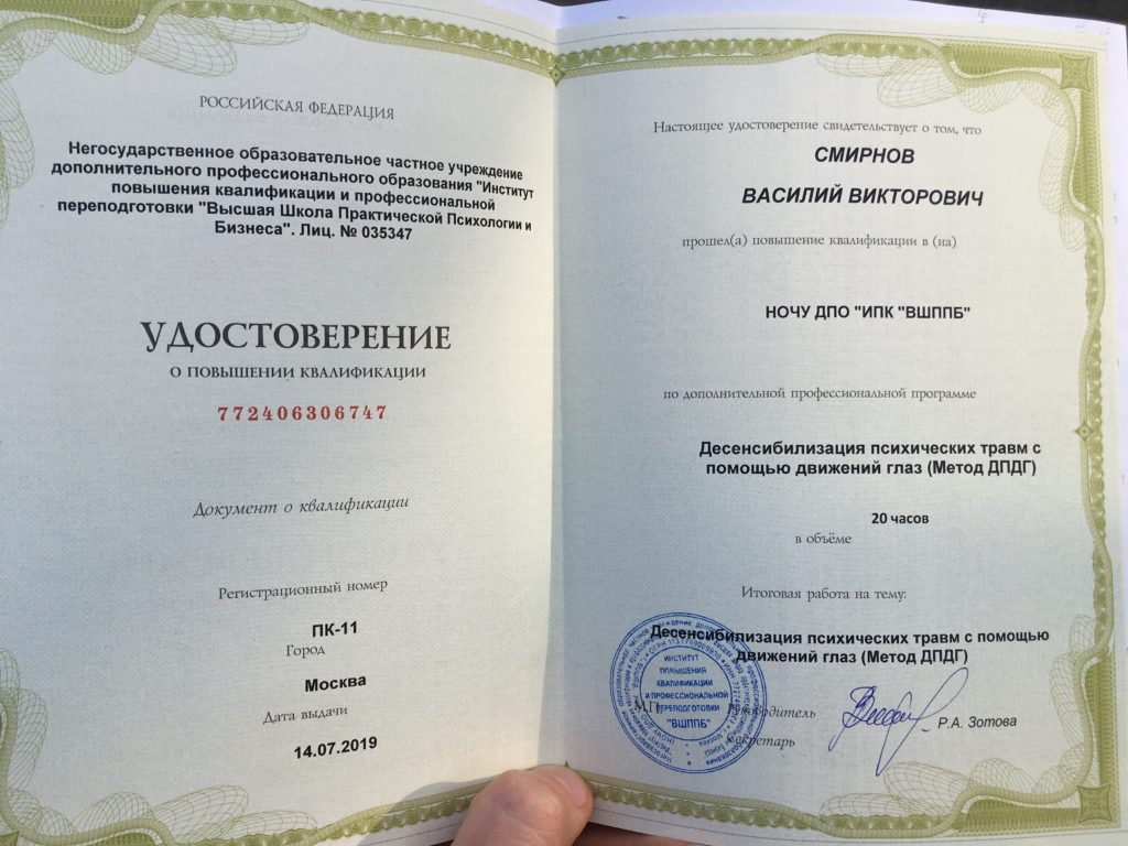 сертификат по методу ДПДГ
