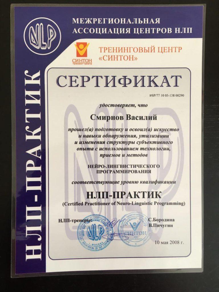 НЛП практик Василий Смирнов