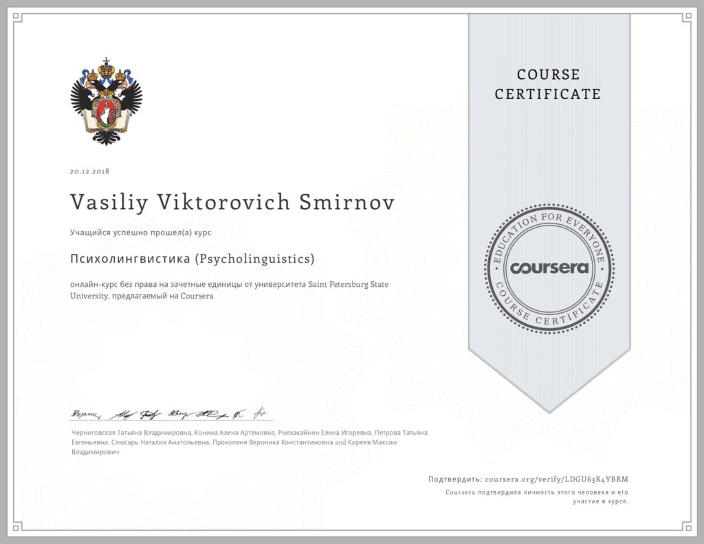 Сертификат по психолингвистике
