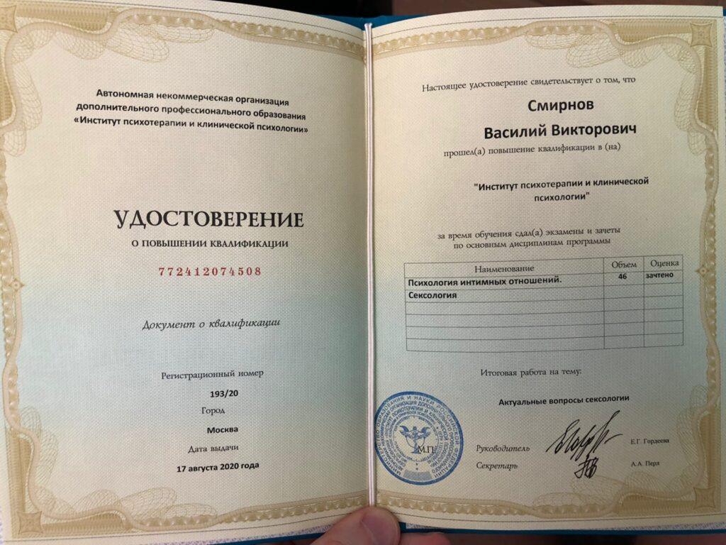 Повышение квалификации по сексологии - Василий Смирнов