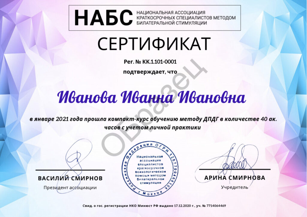 сертификат НАБС