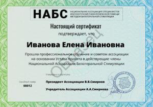 Сертификат действующего члена НАБС