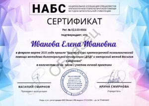 сертификат прохождения Базового обучения ДПДГ EMDR