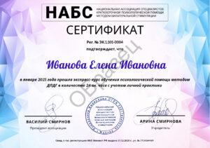 сертификат прохождения Экспресс обучения ДПДГ EMDR