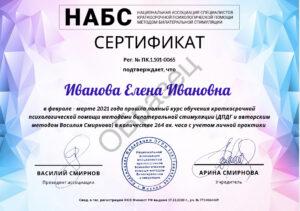 сертификат прохождения Полного обучения ДПДГ EMDR