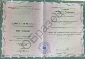 Удостоверение повышения квалификации ДПДГ EMDR